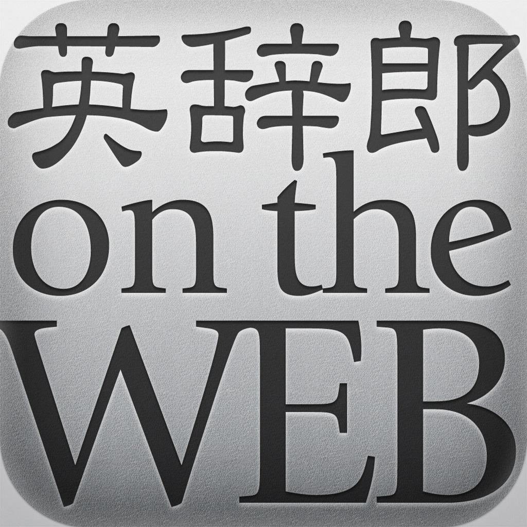 英辞郎 on the WEB for iPhone(アルク)